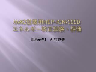 MMO 搭載用 HEP-ion/SSSD エネルギー較正試験・評価