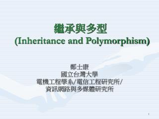 繼承與多型 (Inheritance and Polymorphism)