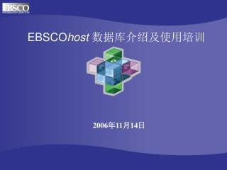 EBSCO host 数据库介绍及使用培训