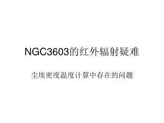 NGC3603 的红外辐射疑难