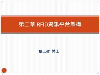 第二章  RFID 資訊平台架構