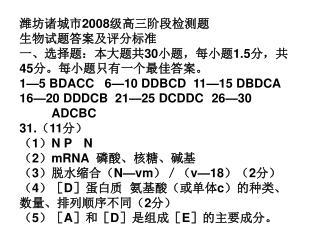 潍坊诸城市 2008 级高三阶段检测题 生物试题答案及评分标准 一、选择题:本大题共 30 小题,每小题 1.5 分,共 45 分。每小题只有一个最佳答案。