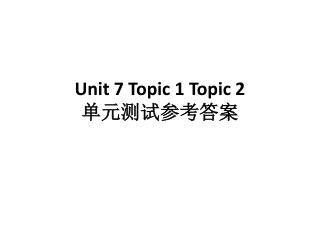 Unit 7 Topic 1 Topic 2 单元测试参考答案
