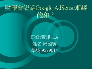 財報會說話 Google AdSense 漸趨飽和?