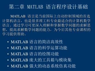 第二章  MATLAB  语言程序设计基础