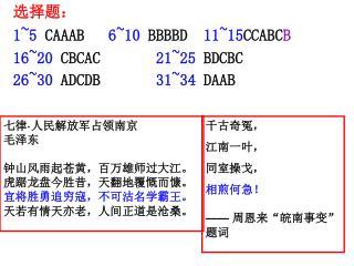 选择题: 1~5  CAAAB    6~10  BBBBD   11~15 CCABC B 16~20  CBCAC        21~25  BDCBC