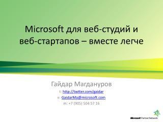 Microsoft для веб-студий и  веб- стартапов – вместе легче