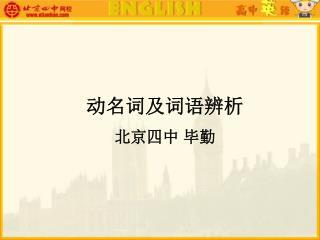 动名词及词语辨析 北京四中 毕勤