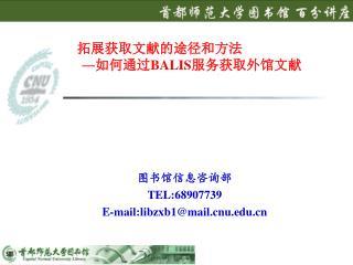 图书馆信息咨询部 TEL:68907739 E-mail:libzxb1@mailu