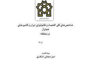 شاخصهاي كلي اقتصاد و تكنولوژي ايران و كشورهاي همتراز  در منطقه