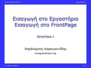 Εισαγωγή στο Εργαστήριο Εισαγωγή στο  FrontPage Εργαστήριο 1