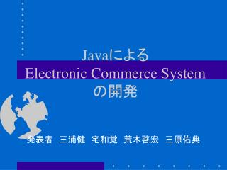 Java による Electronic Commerce System の開発