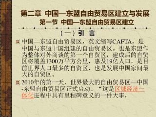 第二章  中国 — 东盟自由贸易区建立与发展 第一节  中国 — 东盟自由贸易区建立