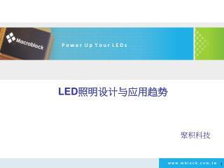 LED 照明设计与应用趋势