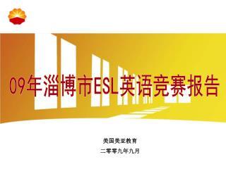 09 年淄博市 ESL 英语竞赛报告