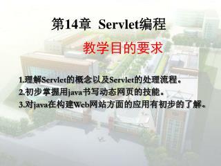 第14章   Servlet 编程