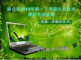 湖北省 2010 年高一下学期信息技术调研考试试题