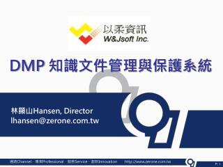 DMP  知識文件管理與保護系統