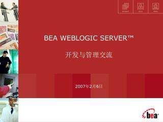 BEA WEBLOGIC SERVER™ 开发与管理交流