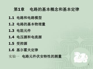第 1 章    电路的基本概念和基本定律