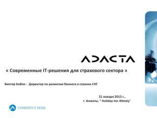 « Современные  IT - решения для страхового сектора »