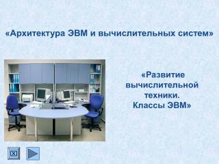«Архитектура ЭВМ и вычислительных систем»
