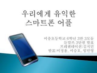 우리에게 유익한  스마트폰 어플