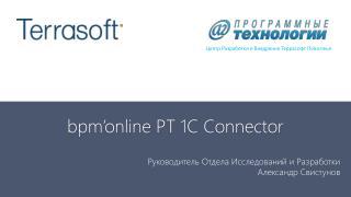 bpm'online  PT 1C Connector
