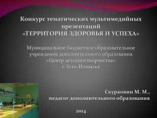 Конкурс тематических  мультимедийных  презентаций  «ТЕРРИТОРИЯ ЗДОРОВЬЯ И УСПЕХА»