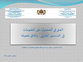 الحق في الحصول على المعلومات  في  الدستور المغربي ، وآفاق تفعيله