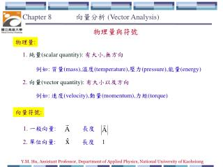 Chapter 8              向量分析 ( Vector Analysis)
