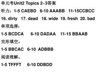 单元考 Unit2 Topics 2~3 答案 听力: 1-5 CAEBD   6-10 AAABB   11-15CCBCC