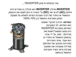 מהי טכנולוגיית מזגן  INVERTER ?...