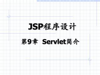 第 9 章   Servlet 简介