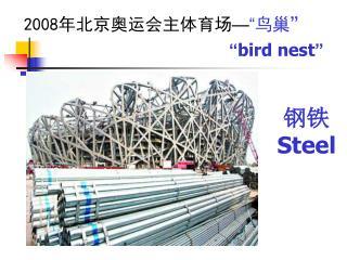 """2008 年北京奥运会主体育场 — """" 鸟巢 """""""