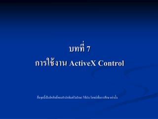 บทที่ 7 การใช้งาน  ActiveX Control