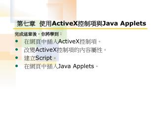 第七章  使用 ActiveX 控制項與 Java Applets