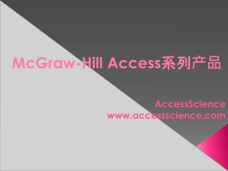 McGraw-Hill Access 系列产品