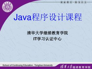Java 程序设计课程