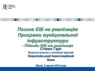 Позика ЄІБ на реалізацію Програми муніципальної інфраструктури -  Підходи ЄІБ та реалізація