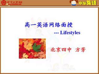 高一英语网络面授 --- Lifestyles 北京四中 方芳