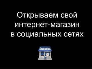 Открываем свой интернет-магазин в социальных сетях