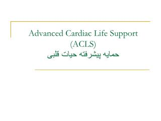 Advanced Cardiac Life Support (ACLS) ????? ??????? ???? ????