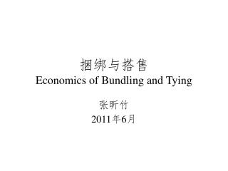捆绑与搭售 Economics of Bundling and Tying