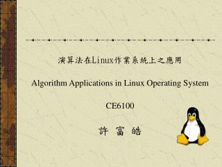 ???? Linux ???????? Algorithm Applications in Linux Operating System CE6100 ? ? ?