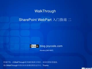 WalkThrough SharePoint WebPart  入门指南 二