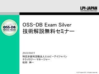 OSS-DB Exam Silver ??????????