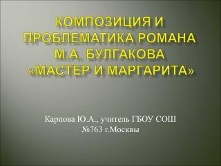 Карпова Ю.А., учитель ГБОУ СОШ №763 г.Москвы