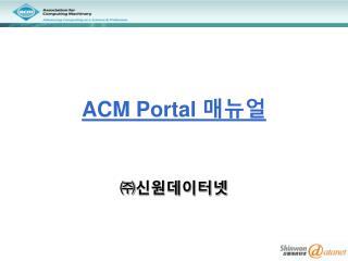 ACM Portal  ???