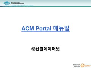ACM Portal  매뉴얼